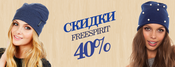 Скидка на FreeSpirit -40%!